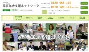 NPO法人 障害年金支援ネットワーク